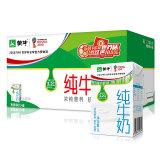 ¥37.74 蒙牛 纯牛奶 1L*6 礼盒装