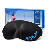 零听3D眼罩睡眠遮光护眼罩男女通用旅游睡觉用品 慢回弹超柔黑色 27.9元