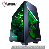 雷霆世纪(RAYTINE) Greenlight 932 家用台式UPC(i 5-8600K、250GB、GTX1060 6GB) 5799元