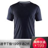 京东商城CRAFT Mind 男/女款速干T恤*2件 199元包邮(折合99.5元/件)