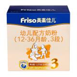 Friso 美素佳儿 金装 婴幼儿配方奶粉 3段 1200g *4件 660元包邮