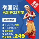 25日0点: 北京领区 泰国个人旅游签证(百程代送,全国 包邮) 249元起/人