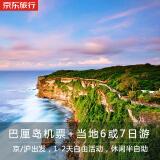 北京/上海-巴厘岛6-7日半自助游(含1-2天自由活动) 2999元起/人