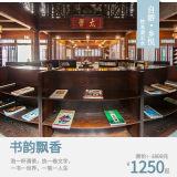 25日0点:乌镇西栅景区内酒店客栈1晚书韵飘香套餐 1250元起/间