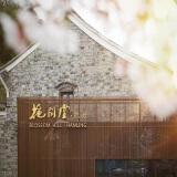 ¥1078 【花间堂集团】江南5家酒店连住2晚 或 2间房1晚特惠套餐 含苏州、宁波、同里、周庄、南浔等目的地