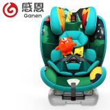 Ganen 感恩 艾斯利 儿童安全座椅 isofix接口 0-12岁 1038元