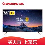 CHANGHONG 长虹 65D3P 65英寸 4K 液晶电视 4198元
