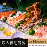 绿地酒店集团双人自助晚餐 238元/份