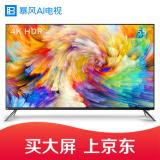 2299元 暴风TV 55AI7C 55英寸 4K液晶电视