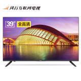 卧室最佳电视~风行 N39S 39英寸 智能液晶电视 999元包邮