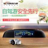 伟力通(VICTON) VT800 无线胎压外置监测器 券后 183元