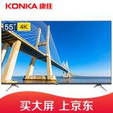 康佳(KONKA) S55U 55英寸 4K液晶电视 2099元