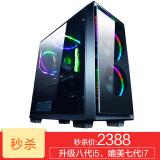 橙派 i5 8400/8G/Z370M 游戏办公台式电脑主机/DIY组装机 2388元