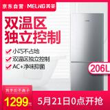 ¥1299 美菱(MELING)206升双门冰箱 风冷无霜 杀菌除味 电脑控温 小巧大容积 亚光银BCD-206WECX
