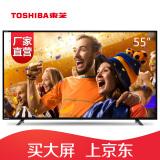 ¥2899 TOSHIBA 东芝 55U6600C 55英寸 4K液晶电视