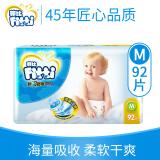 Fitti 菲比 纸尿裤 秒吸舒爽 中号尿不湿 M92片 49.8元,可满减