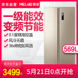 美菱(Meiling) BCD-569WPCX 569升 对开门冰箱 3199元