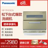 松下(Panasonic) NP-TR1系列 台上式洗碗机 香槟金+凑单品 2700元