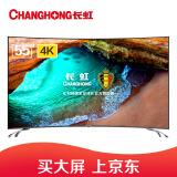 长虹(CHANGHONG)55D3C 55英寸 64位4K超高清HDR轻薄曲面智能液晶电视(黑色) 2698元