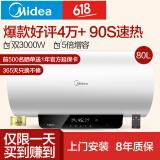 Midea 美的 F8030-A6(HEY) 电热水器 80L