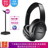 BOSE QuietComfort 35 II (QC35二代) 无线头戴式耳机 1850元包税包邮