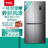 TCL BCD-480WEPZ50 480升 十字对开门冰箱 2999元包邮,赠电烤箱