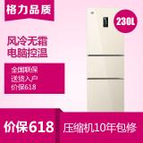 格力 晶弘 230升 三门定频冰箱BCD-230WETCL 1749元包邮(去年双11价1888元)