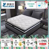 EVENILAND 依丽兰 豪华酒店款荣耀 天然乳胶椰棕弹簧床垫 白色 150*200cm ¥2199