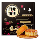 华美 星月祝福 月饼礼盒 400g 15.9元包邮