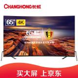 CHANGHONG 长虹 65D7C 65英寸 4K超高清曲面 液晶电视 5179元包邮(需用券)