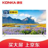 KONKA 康佳 E75U 75英寸 4K 液晶电视 7999元包邮(需用券)
