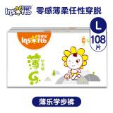 婴舒宝 婴儿拉拉裤 L 108片 *3件 209.7元(合 69.9元/件)