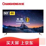 长虹(CHANGHONG) 60D3P 60英寸 4K液晶电视+凑单品 券后 3595.9元