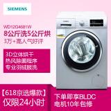 京东商城西门子 8公斤洗烘一体变频滚筒洗衣机 WD12G4681W 3548元包邮(已降元)