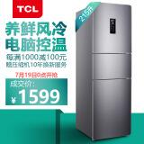 19日:TCL BCD-215TEWZ50 风冷无霜三门冰箱 215L 1599元