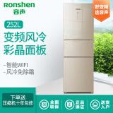 2999元 10号0点:容声(Ronshen) BCD-252WD12NPAC 252升 三门冰箱