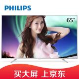 飞利浦(PHILIPS) 65PUF6693/T3 65英寸 HDR 4K 超高清液晶电视机 4699元