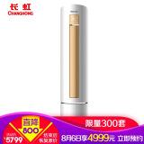 CHANGHONG 长虹 3匹 变频冷暖 立柜式空调 4999元包邮