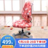 生活诚品 儿童学习椅 成长椅 升降椅 人体工学椅 AU210P 粉色 *2件 998元 包邮(合 499元/件)
