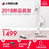 京东商城新品发售:小狗T10 Cyclone 无线吸尘器 1499元包邮