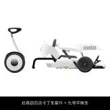 Ninebot 小米九号平衡车卡丁车套装(包含九号平衡车白色版)4198元 4198.00