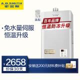 史密斯(A.O.SMITH) JSQ24-VD0 燃气热水器(天然气)12升 2658元