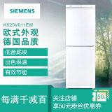 SIEMENS 西门子 BCD-209(KK20V011EW) 双门冰箱 209升 1849元包邮(需用券)
