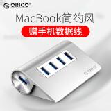 奥睿科(ORICO) 全铝笔记本电脑高速扩展4口 集线器 USB3.0*4