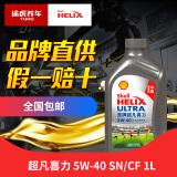 Shell 壳牌 超凡喜力全合成机油 中超限量版 ULTRA 5W-40 SN级 灰壳 1L装 *2件 +凑单品 109.8元(需用券,合54.9元/件) 54.90