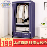 溢彩年华 布衣柜 双抽屉简易衣柜 加固高端拉帘日式布衣橱 YCB1030-B *2件 328元(合 164元/件)