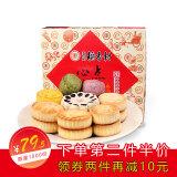 北京稻香村 点点心意礼盒 15味 1.55kg*2件+ 粽子礼盒 18个 1680g*2件 127元包邮(双重优惠)