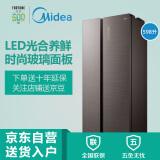 10日:美的(Midea)598升 对开门冰箱 智能双变频无霜 铂金净味 雷达感温 电冰箱 摩卡棕 BCD-598WKGPZM(E) 4499元