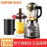 SUPOR 苏泊尔 JP19D-1400 破壁料理机 冷热双杯 1549元包邮(满减)