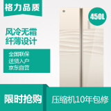 KINGHOME 晶弘 BCD-450WEDGL 对开门冰箱 450升 2999元